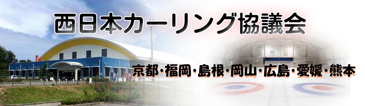 西日本のカーリング情報をお届けします。